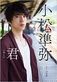 小松準弥1st写真集 君〈キミ〉(日本語) 単行本(ソフトカバー) – 2018/9/28