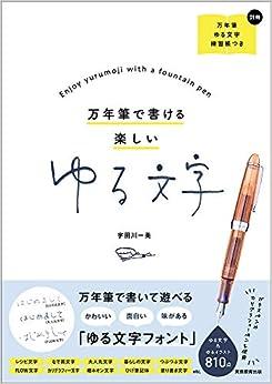 万年筆で書ける 楽しいゆる文字 (日本語) 単行本(ソフトカバー) – 2019/8/23