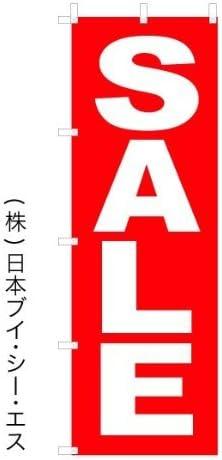 【SALE】のぼり旗 (日本ブイシーエス)V-0251