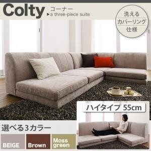 カバーリングフロアコーナーソファ【COLTY】コルティ(ハイタイプ)_コーナー ベージュ