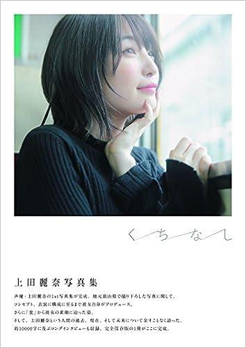 上田麗奈写真集「くちなし」 (B.L.T.MOOK)(日本語) ムック – 2018/6/29