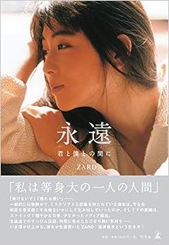 永遠 ~君と僕との間に~ (日本語) 単行本 – 2019/10/24
