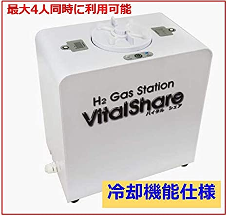 H2 Gas Station VitalShare 【冷却機能仕様】水素ガス吸入器バイタルシェア 水素水生成器 AWH008-1 【水素濃度:20000〜40000ppm】 ...