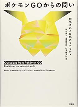 ポケモンGOからの問い: 拡張されるリアリティ(日本語) 単行本 – 2018/1/31