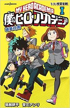 僕のヒーローアカデミア 雄英白書 1 (JUMP j BOOKS)(日本語) 新書 – 2016/4/4