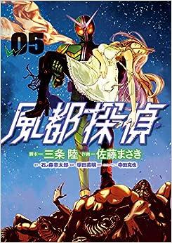 『風都探偵』5集 ライドウォッチ、ガンバライジングカード付き限定版 (ビッグコミックス)(日本語) コミック – 2019/2/28