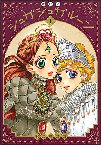 シュガシュガルーン 新装版(1) (KCデラックス)(日本語) コミック – 2020/3/27