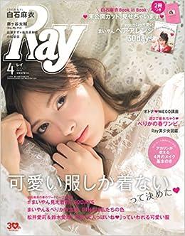 Ray(レイ) 2018年 04月号(日本語) 雑誌 – 2018/2/23