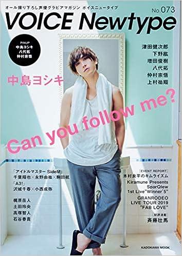 VOICE Newtype No.73 (カドカワムック)(日本語) ムック – 2019/9/25