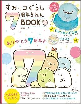 すみっコぐらし7周年きねんBOOK (生活シリーズ)(日本語) ムック – 2019/8/20