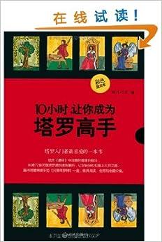 魔幻塔罗:塔罗全书+塔罗高手(套装共2册)(中国語) ペーパーバック