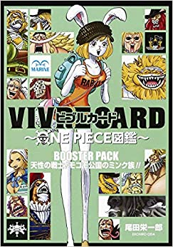 VIVRE CARD~ONE PIECE図鑑~ BOOSTER PACK 天性の戦士! モコモ公国のミンク族!! (コミックス)(日本語) コミック – 2019/7/4