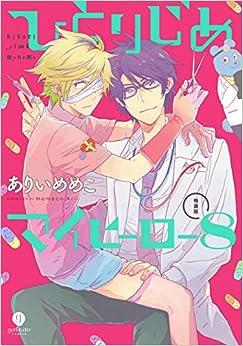 ひとりじめマイヒーロー 8巻 特装版 (gateauコミックス)(日本語) コミック – 2018/12/28