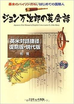 ジョン万次郎の英会話(日本語) 単行本 – 2010/2/2
