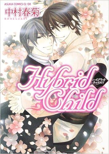 Hybrid Child (あすかコミックスCL-DX)(日本語) コミック – 2008/8/1