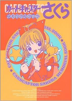 カードキャプターさくらメモリアルブックコミック – 2001/2/1