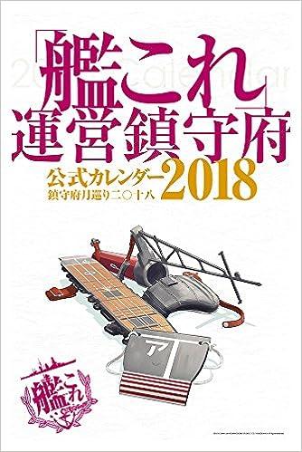 「艦これ」運営鎮守府 公式カレンダー2018(日本語) カレンダー – 2017/12/25