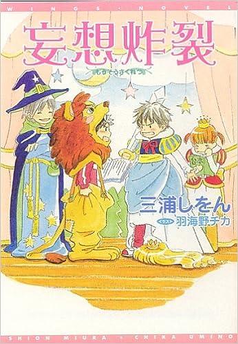 妄想炸裂 (ウィングス文庫)(日本語) 文庫 – 2003/11/7