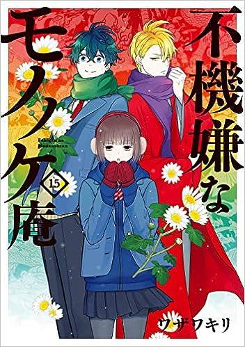 不機嫌なモノノケ庵 15 (ガンガンコミックスONLINE)(日本語) コミック – 2020/2/12