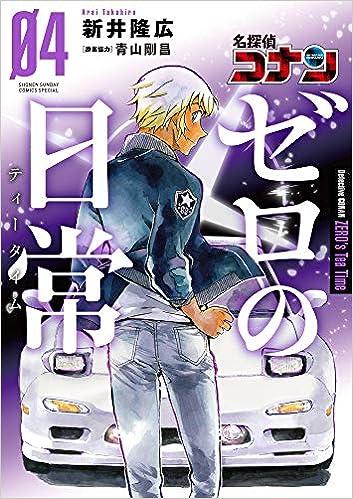名探偵コナン ゼロの日常 (4) (少年サンデーコミックススペシャル) (日本語) コミック – 2019/11/18