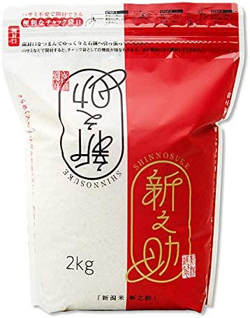 【新米】新之助 2kg 白米 新潟県産 令和2年産 シングルチャック袋