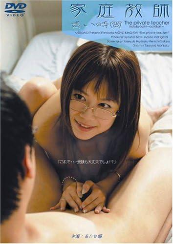 家庭教師 青い時間 [DVD]
