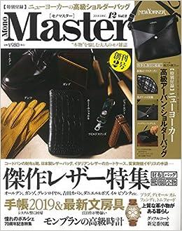 MonoMaster(モノマスター) 2018年 12 月号(日本語) 雑誌 – 2018/10/25