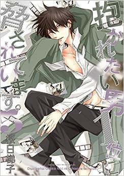 抱かれたい男1位に脅されています。 (5) (ビーボーイコミックスデラックス)(日本語) コミック – 2018/3/30