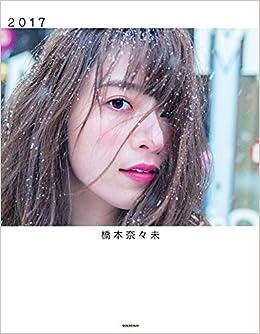 橋本奈々未写真集 2017(日本語) 単行本 – 2017/2/20