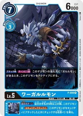 デジモンカードゲーム P-008 ワーガルルモン P