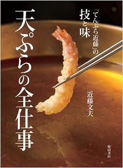 天ぷらの全仕事: 「てんぷら近藤」の技と味(日本語) 単行本 – 2013/1/17