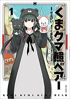 くま クマ 熊 ベアー 1 (PASH!COMICS)(日本語) 単行本(ソフトカバー) – 2018/7/27