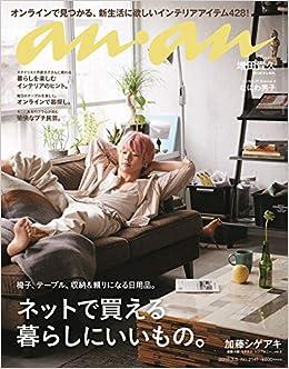 anan(アンアン) 2019/03/06号 No.2141 [オンラインで買える暮らしにいいもの。/増田貴久] (日本語) 雑誌 – 2019/2/27
