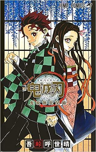 鬼滅の刃公式ファンブック 鬼殺隊見聞録 (ジャンプコミックス)(日语) 漫画 – 2019年7月4日
