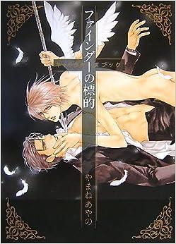 ファインダーの標的キャラクターズブック (ビーボーイプラスデラックス)(日本語) 大型本 – 2007/12/1