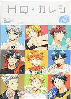 HQ+カレシ―合宿― (POE BACKS) (日本語) コミック – 2015/3/24