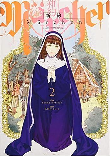 新約Marchen(2) (マガジンエッジKC)(日本語) コミック – 2017/2/17