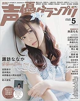 声優グランプリ 2020年 05 月号 [雑誌](日本語)