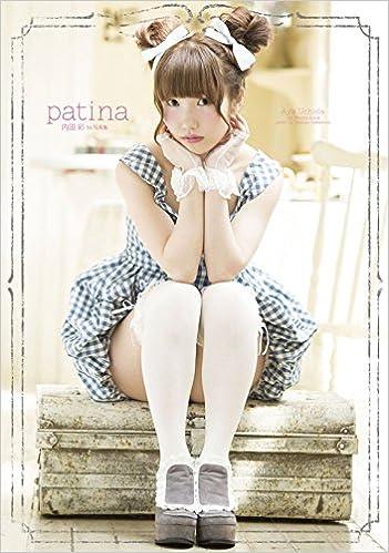 内田彩1st写真集 patina(書籍扱い)(日本語) 大型本 – 2015/6/30
