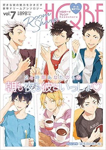 HQボーイフレンド Roomshare (F-Book Selection)(日本語) コミック – 2016/8/18