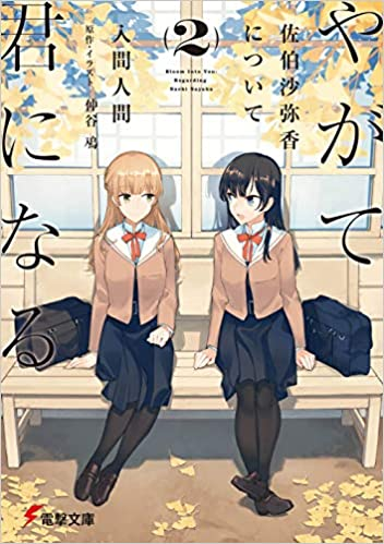 やがて君になる 佐伯沙弥香について(2) (電撃文庫)(日本語) 文庫 – 2019/5/10