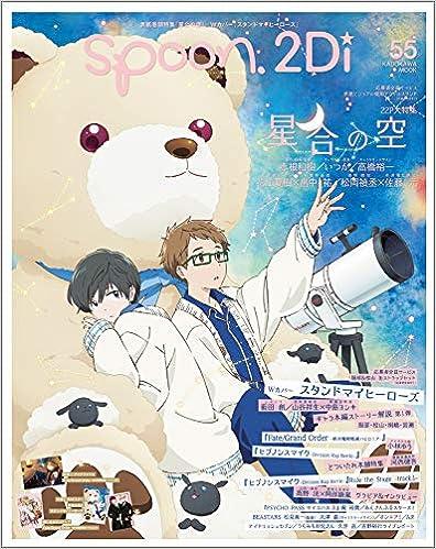 spoon.2Di vol.55 (カドカワムック 802)(日本語) ムック – 2019/10/31