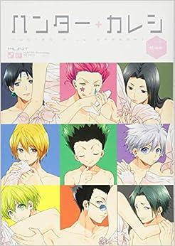 ハンター+カレシ-Kiss-: ポー・バックス ハンターアンソロジー (ポーバックス ハンターアンソロジー) (日本語) コミック – 2017/3/24