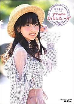 田中美海フォトブック みにゃみのとぅえんてぃーず(日本語) 大型本 – 2018/7/11