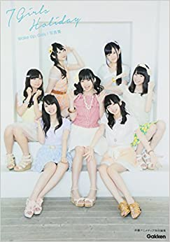 Wake Up, Girls!写真集 7 Girls Holiday(日本語) 大型本 – 2014/8/19