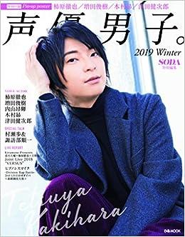 声優男子。 2019 Winter (ぴあMOOK)(日本語) ムック – 2019/2/8