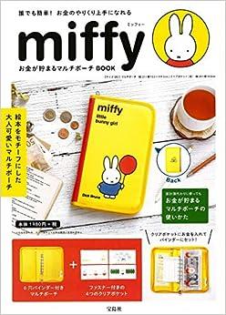 miffy お金が貯まるマルチポーチBOOK (バラエティ)(日本語) 大型本 – 2019/11/30