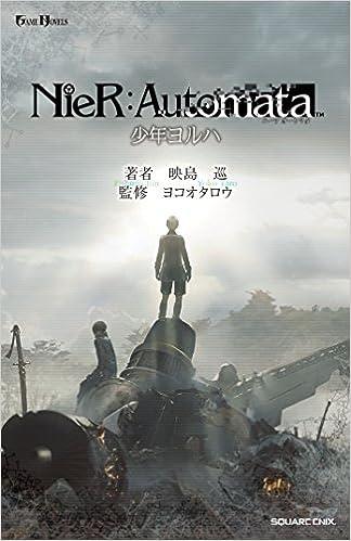 小説NieR:Automata(ニーアオートマタ)少年ヨルハ (GAME NOVELS)(日本語) 新書 – 2018/7/27