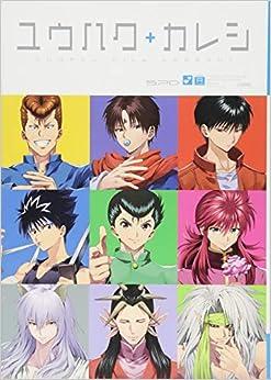 ユウハク+カレシ (POE BACKS) (日本語) コミック – 2016/1/23