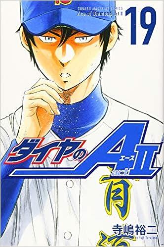 ダイヤのA act2(19) (講談社コミックス)(日本語) コミック – 2019/10/17